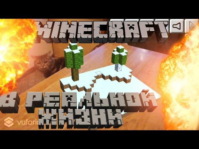 Minecraft Виртуальный Мир ДОПОЛНИТЕЛЬНАЯ РЕАЛЬНОСТЬ - VUFORIA MCRAFT AR - EDITOR