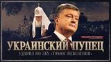 Украинский ПУПЕЦ ударил по лбу томос невезения (Руслан Осташко)