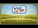 Vipip-Заработок без вложений!Заработок на автомате! Пассивный заработок! Автоматическая программа! Регистрация в Vipip goo.gl/FeGZV6