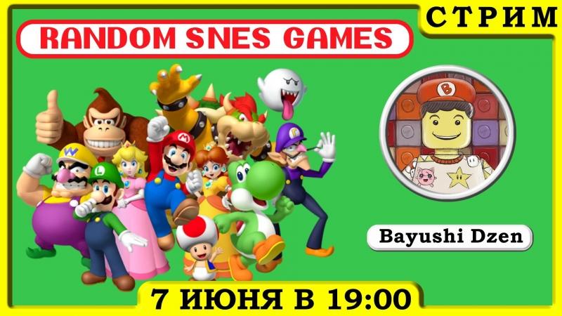 [SNESmini/RandomGames/EP02] Сегодня будем играть в игры на SNES Classic mini!