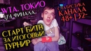 Теннис Токио 1 4 финала Риске Плишкова Goodbye Шарапова Байкот Серене Южный стоп