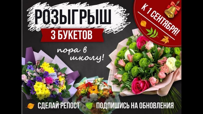 Букет цветов розыгрыш, растения интернет магазине