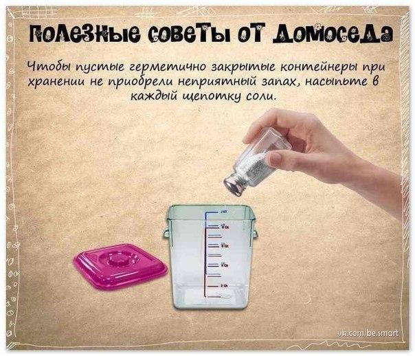 Полезные советы для домашнего хозяйства 1hhzQzAfQMU