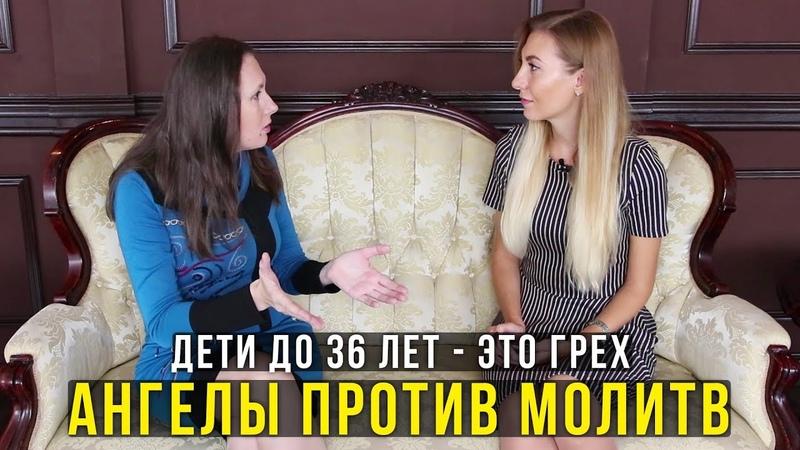 Развод - это не Грех, Молитвы - это Мусор, Деньги - это Навоз, Валентина Когут