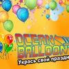 Доставка воздушных шаров Москва и М.O.
