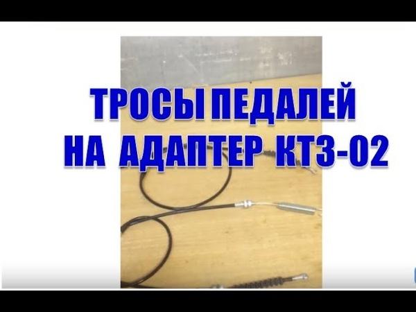 Тросы педалей на адаптер КТЗ-02.