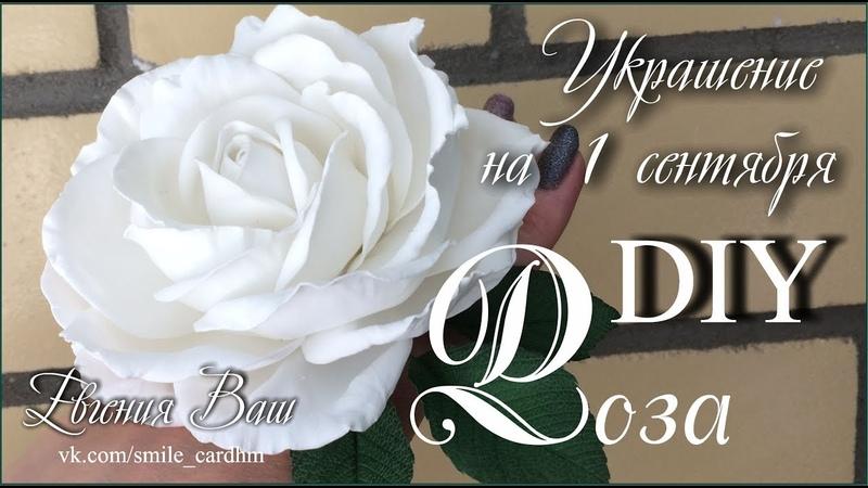 Украшение на 1 сентября. Роза без молда из фоамирана за 30 минут.