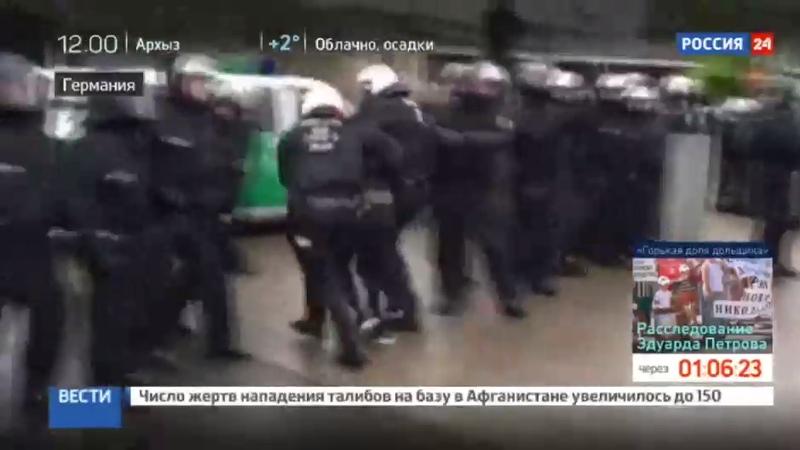 Новости на Россия 24 • 50 тысяч левых осадили гостиницу с 600 делегатами Альтернативы для Германии