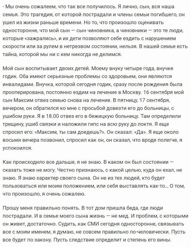 Брянский вице-губернатор Резунов сделал заявление по ДТП с участием сына