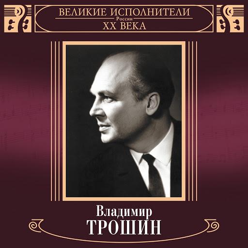 Владимир Трошин альбом Великие исполнители России: Владимир Трошин (Deluxe Version)