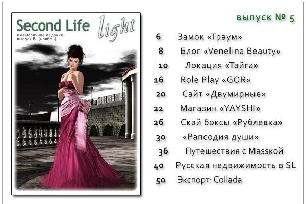 журнал Second Life Light