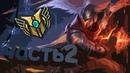 League Of Legends 2 - Yasuo Pentakill Montage ЯСУО ЛИГА ЛЕГЕНД ЧАСТЬ 2
