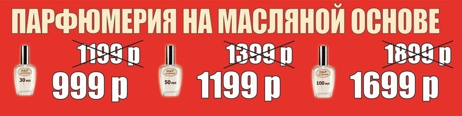 Dp Perfumum масляные духи Dp 8 902 310 08 27 вконтакте
