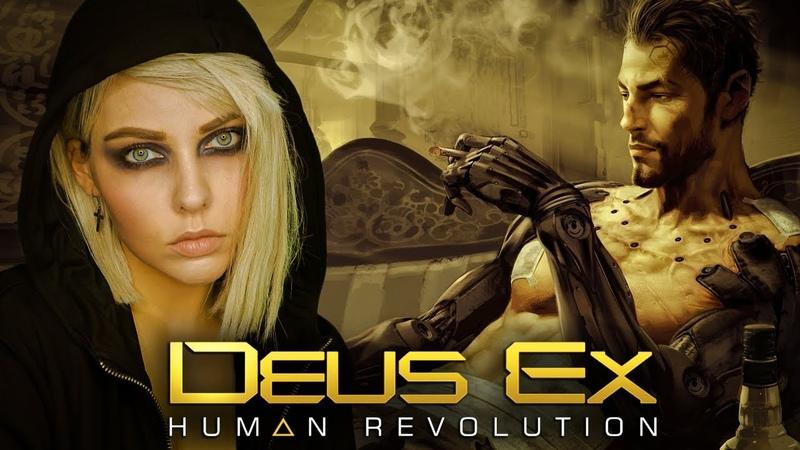 DEUS EX: HUMAN REVOLUTION - ЛЕГЕНДА КИБЕРПАНКА