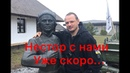 Нестор Махно жив и уже скоро будет в Киеве