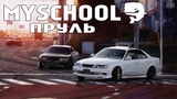 MySchool - Пруль (FanVideo)