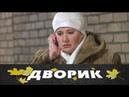 Дворик 69 серия 2010 Мелодрама семейный фильм @ Русские сериалы