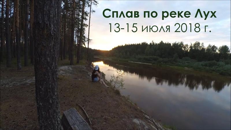 Сплав на байдарках по реке Лух