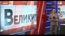 Нужно ли было разрывать Договор о дружбе с Россией? Большой вторник 11.12.18