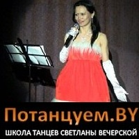 Потанцуем.BY - Школа танцев Светланы Вечерской
