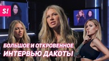 РИТА ДАКОТА об отце-алкоголике, тяжелом детстве и разводе с Соколовским ИНТЕРВЬЮ