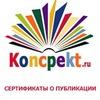 Koncpekt.ru - учебно-методические материалы для