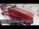 Авто инвертор 12V-220V XUYUAN 3000W