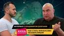 Интервью с Владимиром Довганем Как Стать финансово независимым Жизнь На Максимум