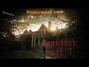 Прохождение Rezident Evil 7 Biohazard 1