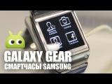 Samsung Galaxy Gear - Смартчасы на Android 4.3