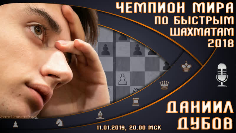 Стрим с чемпионом мира по быстрым шахматам Даниил Дубов ♕ Шахматы