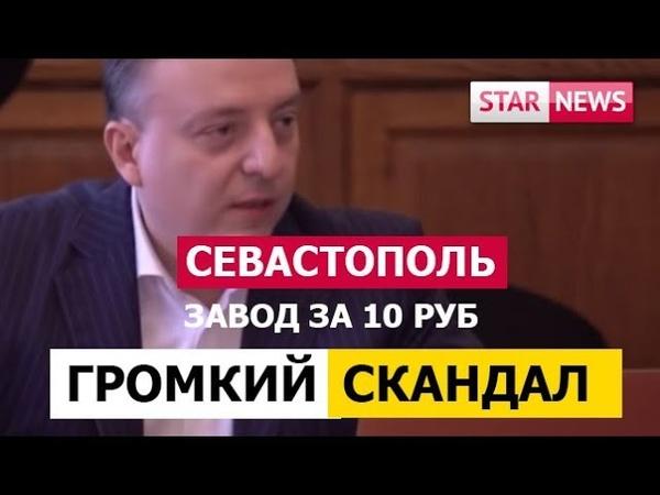 ГРОМКИЙ СКАНДАЛ в Крыму! Уходите добровольно! Крым Новости 2019