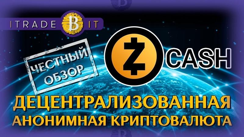Честный обзор криптовалюты Zcash (ZEC) Анонимность обеспечена