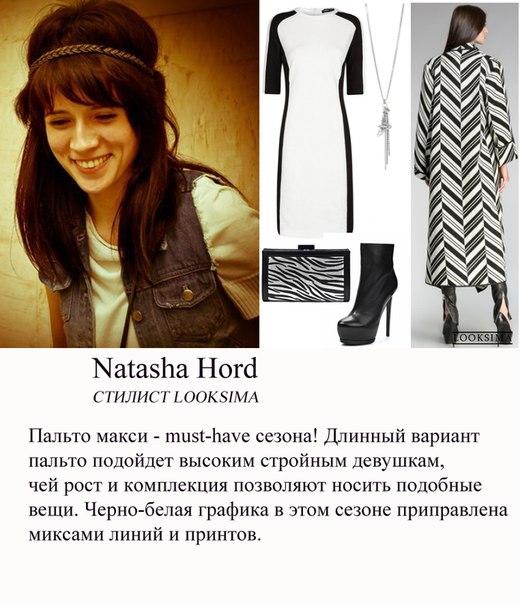 Стилист  Natasha Hord рекомендует носить осенью длинные пальто с графичным принтом ➤