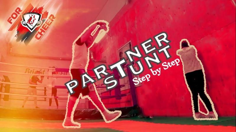 Partner stunt - Step by Step 2 - Andrey Nastya. Cheerleading