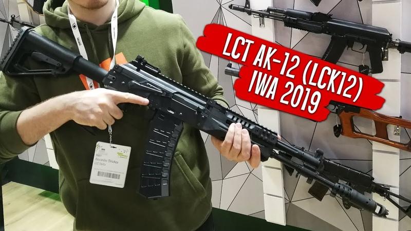IWA 2019 - AK-12 AEG от LCT (LCK12)