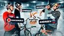 ЛЮТЫЙ GAME of BIKE | Джастин Доувел, Костя Андреев VS Рим Накамура, Джейден Чипман insidebmx