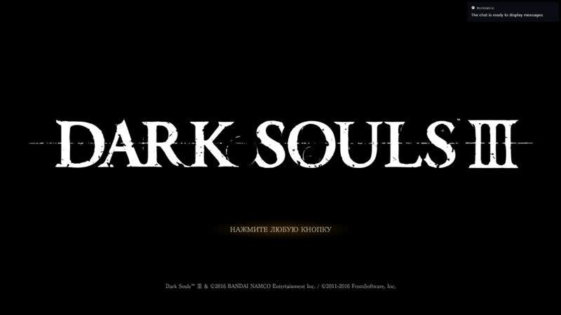 Dark Souls III Ловкач с парными мечами опустошение Боль и страдания снова ч 19