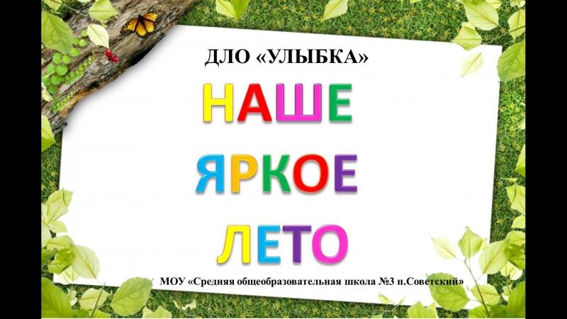 Лагерь 2018 ДЛО Улыбка СОШ №3 п Советский
