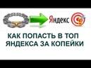 Метод Eternal Links или вечный выход в ТОП яндекса за копейки.