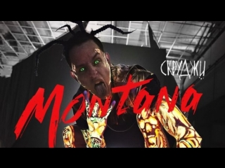 Скруджи — Монтана (2018)[Музыка ауф]