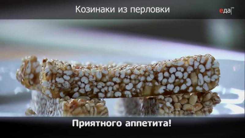Небанальная кухня Павлова - Козинаки из перловки