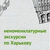 Экскурсии по Харькову с Максом Розенфельдом