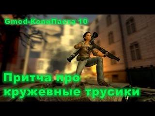 Притча про кружевные трусики Gmod-КопиПаста 10