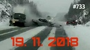 ☭★Подборка Аварий и ДТП/Russia Car Crash Compilation/ 733/November 2018/ дтп