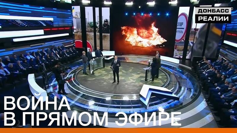 Война в прямом эфире   Донбасc.Реалии