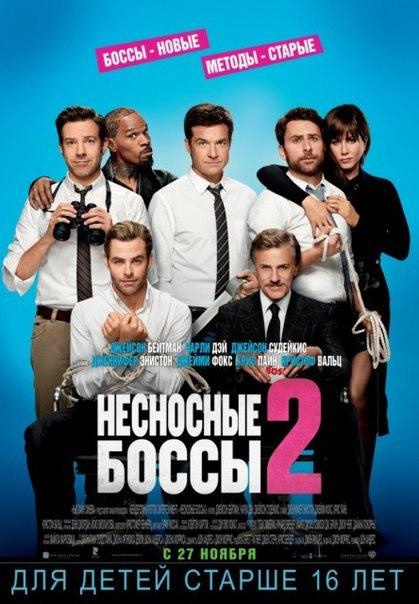 Несносные боссы 2 (2015)