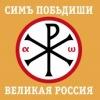 """Партия """"Великая Россия"""" в Бурятии"""
