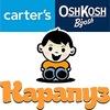 Carters, OshKosh - Детская одежда из США