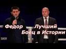 Хабиб Нурмагомедов Федор Емельяненко Лучший Боец в истории ММА